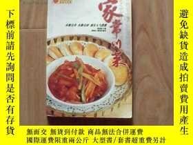二手書博民逛書店罕見家常川菜Y12035 胡志強 成都時代出版社 出版2004
