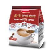 【0819購物商城】馬來西亞 金寶雙凍咖啡(拿鐵)