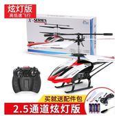 直升機飛機航模搖控充電動飛行器兒童男孩玩具