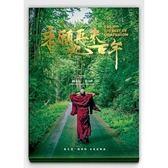 乘願再來九百年 BD附DVD (音樂影片購)