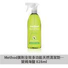 【Method美則】全效多功能天然清潔劑─萊姆海鹽 828ml