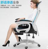 電腦辦公椅 電腦椅家用辦公椅人體工學椅網布轉椅擱腳老板椅子職員椅YYS 俏腳丫
