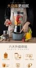多樂榨汁機家用全自動多功能炸果汁豆漿打水果攪拌輔食料理機小型完美