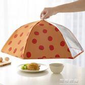 保溫菜罩大號食物罩菜蓋罩子防塵罩可折疊餐桌罩剩菜保溫遮菜蓋子 YYP可可鞋櫃