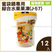 寵物家族*-PAGE-蜜袋鼯專用綜合水果果凍(J-57) 12顆