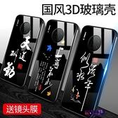 華為mate30pro手機殼p30保護套全包防摔P30pro中國風書法字玻璃鏡面mate30外殼5G