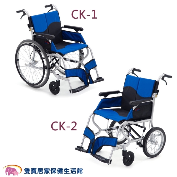 日本MIKI 鋁合金輪椅 CK-1大輪 CK-2小輪 坐得住鋁合金輪椅