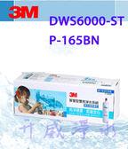 限時下殺~3M DWS6000-ST智慧型雙效淨水系統-軟水替換濾芯