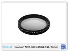 Bomgogo Govision ND2-400 可調式減光鏡 37mm (AV034,公司貨)