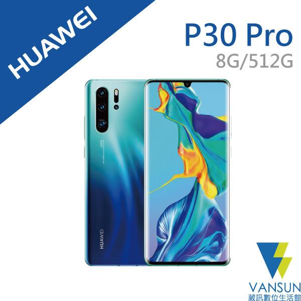 【贈原廠藍牙音箱+原廠暖光加濕器】HUAWEI 華為 P30 Pro 8G/512G 6.47吋 智慧型手機 【葳訊數位生活館】