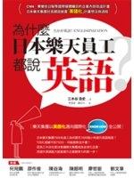 二手書 為什麼日本樂天員工都說英語?樂天集團以英語化邁向國際化KNOW-HOW全公 R2Y 9862722592
