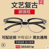 復古眼鏡框男韓版平光鏡女潮半框圓臉可配近視架防輻射眼睛框 巴黎春天