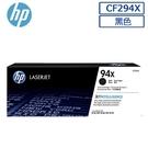 HP CF294X原廠高容量碳粉匣 適用...
