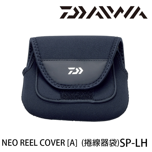 漁拓釣具 DAIWA NEO REEL COVER [A] SP-LH [捲線器袋]
