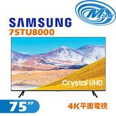 《麥士音響》SAMSUNG三星 75吋 4K CrystalUHD平面電視 75TU8000