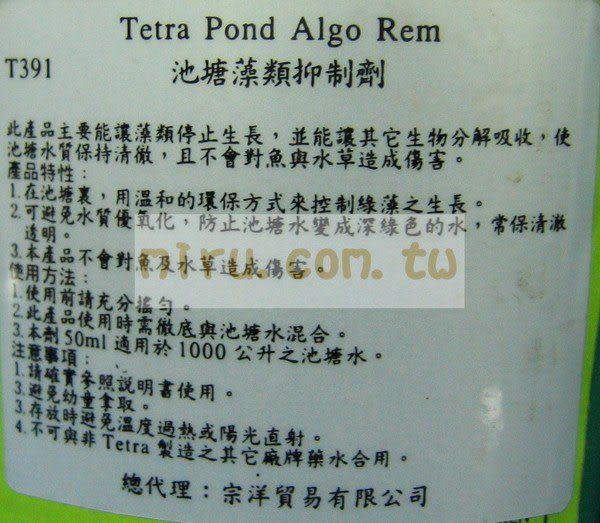 【西高地水族坊】德國Tetra 池塘藻類抑制劑 250ml