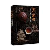 茶的國度(改變世界進程的中國茶)