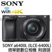 SONY a6400L 附16-50mm 黑色 (24期0利率 免運 公司貨) a6400 電動變焦鏡組 E接環 微單眼數位相機 ILCE-6400L