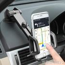車志酷車載手機支架出風口吸盤式導航儀錶台汽車用手機座手機通用 全館免運