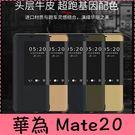 【萌萌噠】華為 Mate20 pro Mate20X 華麗商務仿皮紋款 智能休眠 免翻蓋接聽 四角包覆側翻皮套 手機套