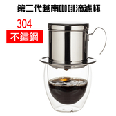 第二代越南咖啡滴濾杯現貨【免運】