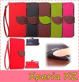 【萌萌噠】SONY Xperia XZ / XZS 商務簡約款 葉子磁扣保護殼 插卡支架側翻皮套 保護套 軟殼