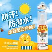 【Hallmark】 童話樂園 大童舒膚全謢防曬凝乳SPF50 50ml 新品上市