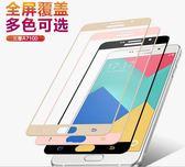 【TG】全屏絲印大邊鋼化膜 A7 2016鋼化膜 A5 2016手機膜 鋼化玻璃膜 A710 A510 S7 絲印鋼化膜