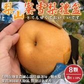 【果之蔬-全省免運】梨山蜜雪梨禮盒X8顆(每顆600g±10%)