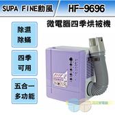 SUPA FINE 勳風 微電腦多功能四季烘被機(全配) HF-9696