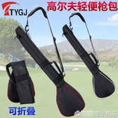 新品!高爾夫槍包 可折疊便攜球包 可裝3支球桿 迷你球桿包袋桿套  (橙子精品)