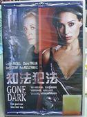 挖寶二手片-K14-037-正版DVD*電影【知法犯法】-克萊兒馥蘭妮*洛琳白考兒