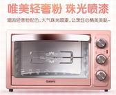 KWS1530X-H7G/R電烤箱家用烘焙多功能全自動迷你 220V    汪喵百貨