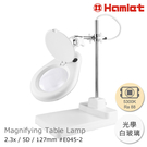 【Hamlet 哈姆雷特】2.3x/5D/127mm 工作型XY支臂LED護眼檯燈放大鏡 座式平台【E045-2】