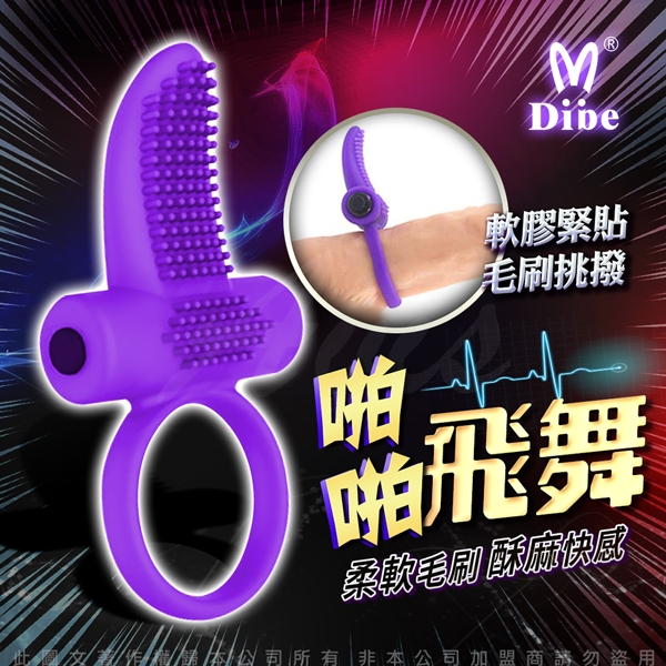 鎖精環 情趣用品 Dibe-啪啪飛舞 強力鎖精矽膠防水震動器