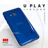 3C便利店 HTC U PLAY 鋼化玻璃膜 手機貼膜 高清防爆 9H硬度 2.5D弧邊不碎邊 保護膜貼