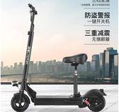 領奧鋰電池折疊迷你便攜電瓶踏板自行車電動滑板車成年人上班代步MBS『潮流世家』