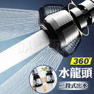 水龍頭增壓 節水器 起泡器 兩段可調 防...