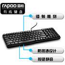 Rapoo/雷柏 K130 USB有線防水 台式機筆記電腦本鍵盤游戲鍵盤辦公  SSJJG【時尚家居館】