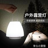 手提LED露營帳篷燈充電式戶外野營馬燈掛燈吊燈家用超亮應急照明 育心館