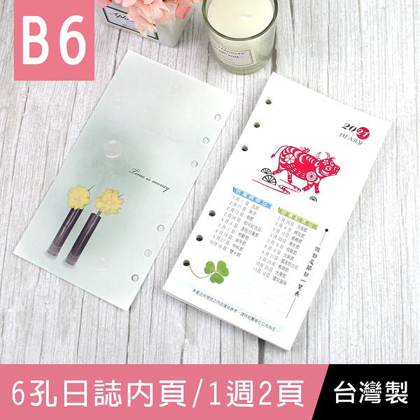 珠友 BC-60272 2021年B6/32K 6孔日誌內頁/傳統工商日誌/活頁手帳行事曆(1週2頁)