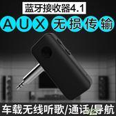 音響藍芽接收器轉車載無線音頻適配4.1音箱耳機 新年鉅惠