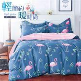 Artis台灣製 - 【合版EB5】雙人床包組+薄被套  雪紡棉磨毛加工處理 親膚柔軟