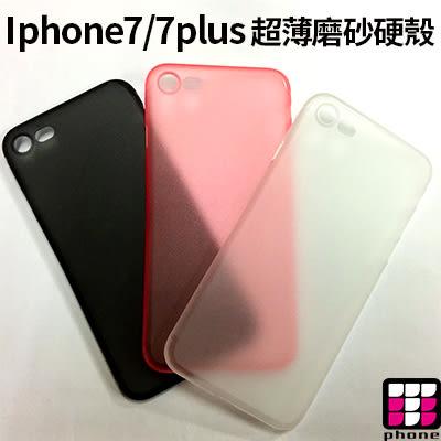 APPLE iPhone 7/7plus專用 極薄 磨砂質感 硬殼