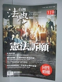 【書寶二手書T8/法律_EWT】台灣法學雜誌_319期_同性婚權等