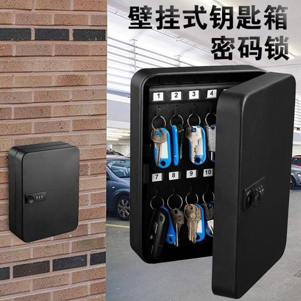 全钢密码锁钥匙箱家用掛墙壁掛式钥匙柜4S汽车钥匙收纳管理盒中介 可然精品