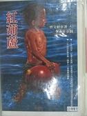 【書寶二手書T1/兒童文學_BQ6】紅葫蘆-中學生書房短篇小說4_曹文軒