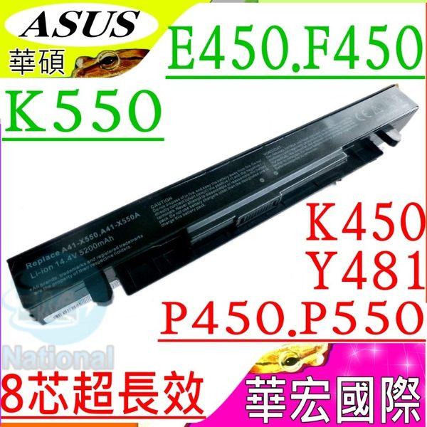 ASUS電池(保固最久/8芯)-華碩 E450,E550,F450,K450,K550,Y481,Y482,Y581,Y582,A41-X550A