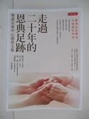 【書寶二手書T1/保健_JKU】走過二十年的恩典足跡_財團法人台灣基督長老教會雙連教會附設新北
