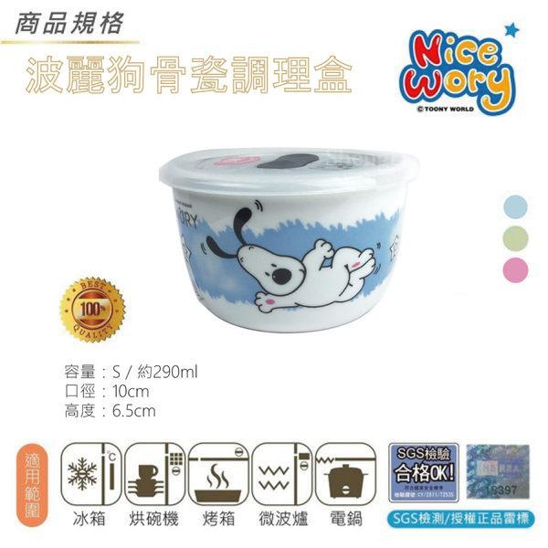 韓國波麗狗授權正品 骨瓷調理盒 - S (可微波,約290ml)